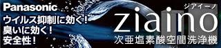 次亜塩素酸空気清浄機 Ziaino