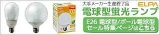 ELPA 電球型/ボール電球型 蛍光ランプ 特集