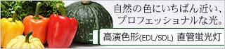 高演色形(EDL,SDL) 直管蛍光灯について 【パナソニック/東芝/三菱/日立/NEC】