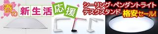 オーム電機の格安LEDシーリングライト・ペンダントライトでフレッシュ新生活!