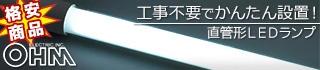 工事不要&格安!オーム電機の直管形LEDランプ