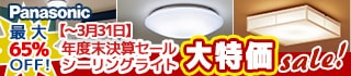 【〜2018/03/31】Panasonic LEDシーリングライト年度末大決算セール!