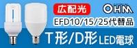 オーム電機 T形/D形 LED電球【EFD10 / EFD15 / EFD25代替品】