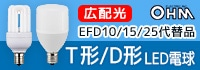 オーム電機 T形(広配光・密閉器具対応)LED電球 【EFD10 / EFD15代替品】