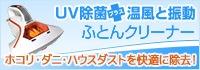 【温風・たたき機能付き】ふとんクリーナー UV除菌+温風とたたきパットでダニの排泄物などを除去!