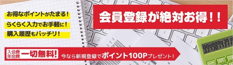 会員登録が絶対お得!今なら新規登録で100ポイントプレゼント!