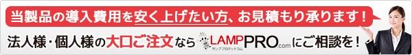 当商品の導入費用を安く上げたい方、ランププロ.comにご相談ください!お見積り承ります