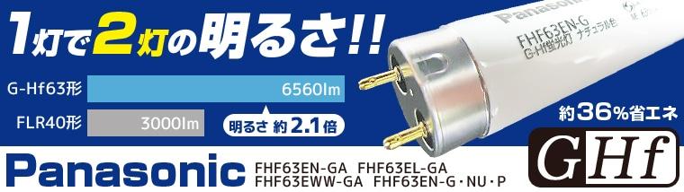 パナソニック FHF63形