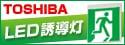東芝(TOSHIBA)LED誘導灯
