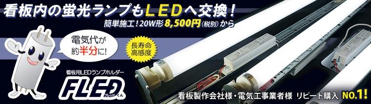 フレッドくん、看板用LED蛍光灯ホルダ