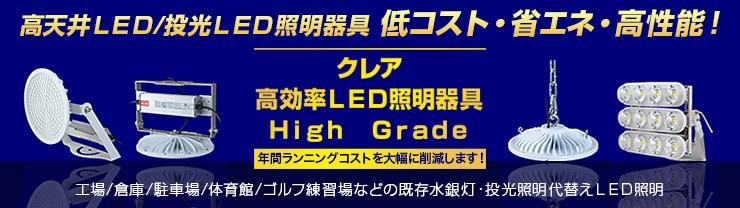 �㥳���ȡ��ʥ��͡�����ǽ���˥��̥� ��ŷ��LED ���쥢 [High Grade]