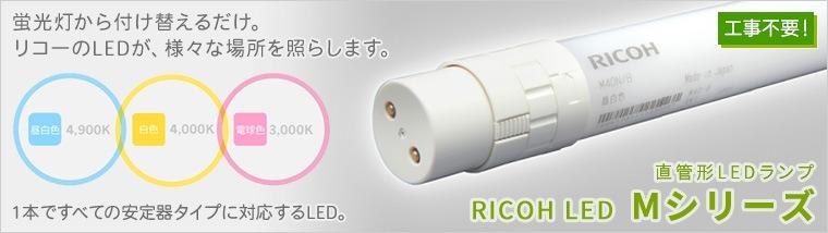 工事不要!1本ですべての安定器タイプに対応するLED。RICOH LED Mシリーズ