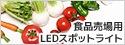 食品売場用 LEDスポットライト 特集