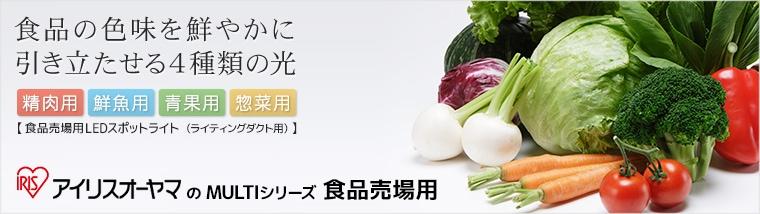 アイリスオーヤマ MULTIシリーズ 食品売場用