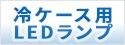 フィリップス 冷ケース照明(SAシリーズ)