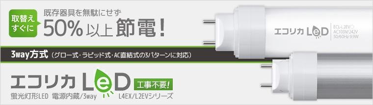 エコリカ LED直管ランプ(工事不要タイプ)