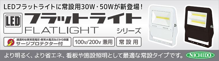 LEDフラットライトに常設用30W・50Wが新登場!