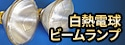 大手メーカー生産終了品の白熱ビームランプが入手可能!