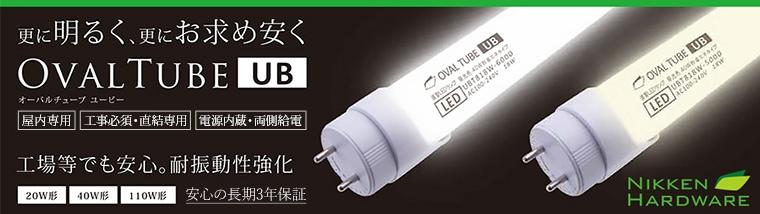 さらに明るく、さらにお求めやすく。ニッケン 直管LEDオーバルチューブ特集