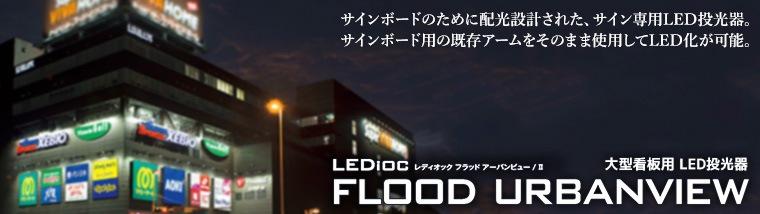 サインボード用の既存アームをそのまま使用しLED化が可能。岩崎電気 レディオック「フラッドアーバンビュー」特集