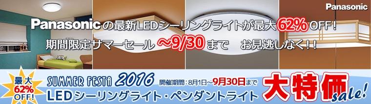 �ڡ�9/30�ޤǡ�Panasonic LED������饤�� ���ޡ������롪����62%OFF!