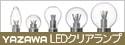 1個ずつカット可能!LED GLOW AC100V LEDモジュール特集
