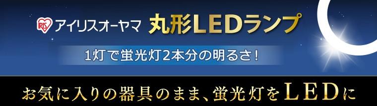 お気に入りの器具のまま、丸形蛍光灯をLEDに。アイリスオーヤマ 丸形LEDランプ セット販売特集