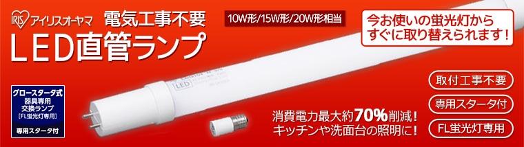 キッチンや洗面台などに。アイリスオーヤマ 直管LEDランプ セット販売特集