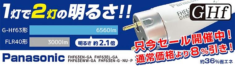 【当店人気No.1】FHF63 パナソニック G-Hf蛍光灯特集