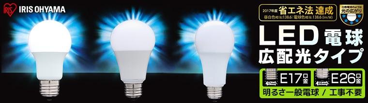 リビングやダイニングなどの照明に最適な、アイリスオーヤマのLED電球