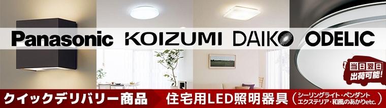 【クイックデリバリー】住宅用LED照明器具【パナソニック/KOIZUMI/DAIKO/ODELIC】