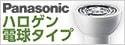 Panasonic 高能率 ハロゲンランプ型LED電球