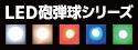 【LED GLOW】 LED砲弾球シリーズ (キューブタイプ 100個セット)