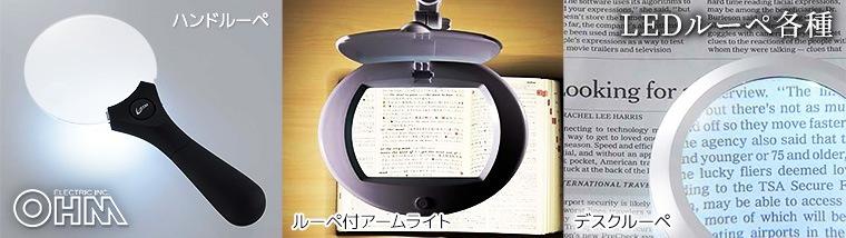 オーム電機 LEDライト搭載ルーペ