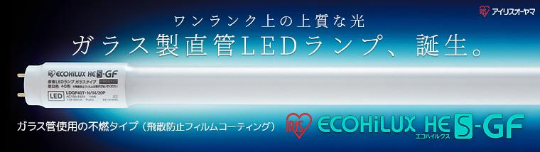 【アイリスオーヤマ】ガラス製直管LEDランプ HES-GFシリーズ (飛散防止タイプ)