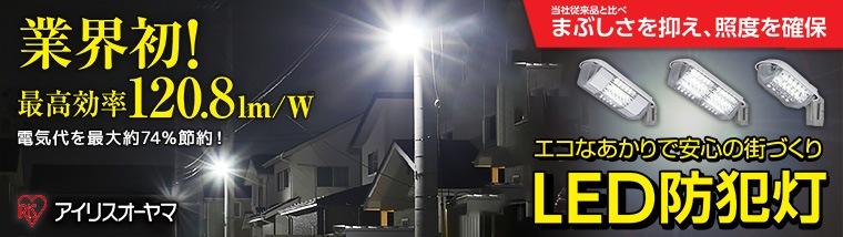 【アイリスオーヤマ】LED防犯灯