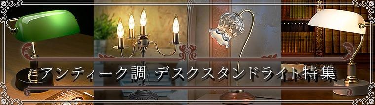 【YAZAWA / 東京メタル】 アンティーク調 デスクスタンド特集