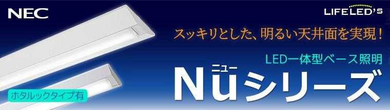 NEC 一体型LEDベースライト 【 Nuシリーズ 】