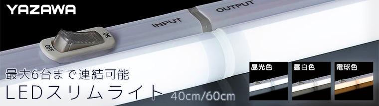 【YAZAWA】 LEDスリムライト (40cm/60cm)