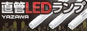 【YAZAWA】 LED直管ランプ
