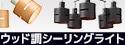 【東京メタル / YAZAWA】 ウッド調シーリングライト特集