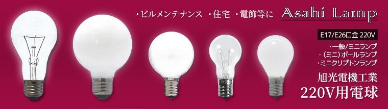 ビルメンテナンス、住宅、電飾用に。旭光電機 220V用電球