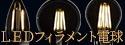 【オーム電機】きらめきが広がる全方向タイプ。LEDフィラメント電球【クリア/ホワイト】