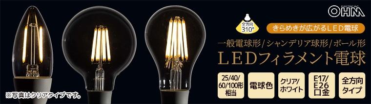 【オーム電機】LEDフィラメント電球【クリア/ホワイト】