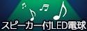 【アイリスオーヤマ】スマホに繋いで音楽再生!スピーカー付LED電球 SPEAKER LED BULB