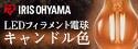 【アイリスオーヤマ】琥珀調ガラスがきらめく、レトロなあかり。LEDフィラメント電球【3個単位販売】