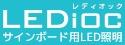 【岩崎電気】そのサインボードにぴったりの照明があります。LEDiocシリーズ特集