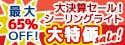 【〜2018/01/31】最大65%OFF!Panasonic LEDシーリングライト新春大特価セール!