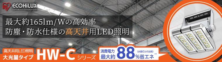 【アイリスオーヤマ】最大約165lm/Wの高効率!高天井用LED照明 大光量タイプ HW-Cシリーズ