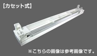 パナソニック 冷陰極管蛍光ランプ カセット式